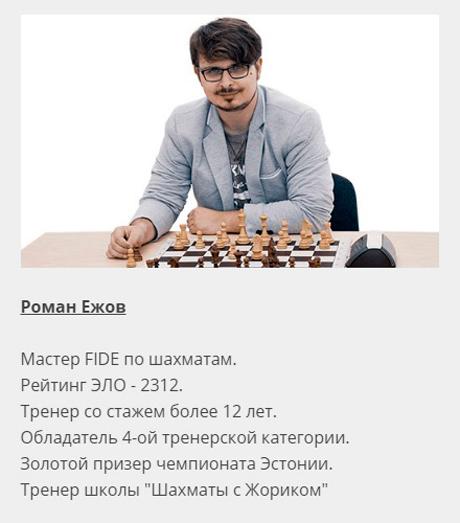 Роман Ежов как стать тренером по шахматам