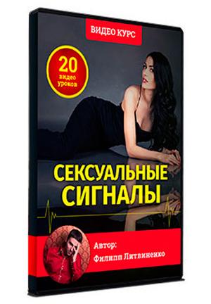 Курс Сексуальные сигналы - Филипп Литвиненко скидка