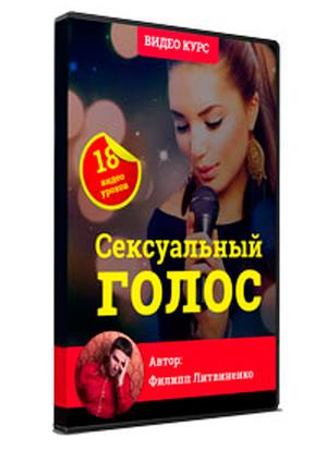 Курс Сексуальный голос - Филипп Литвиненко скидка