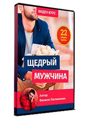 Курс Щедрый мужчина - Филипп Литвиненко скидка