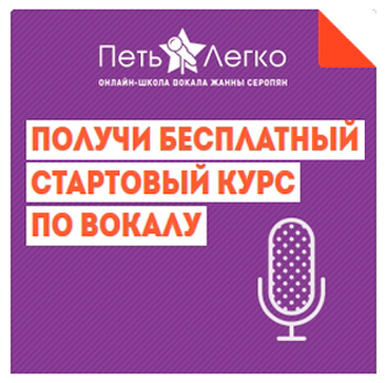 Скачать уроки вокала Жанны Серопян