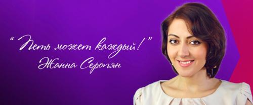 Петь Легко Жанна Серопян отрицательные отзывы