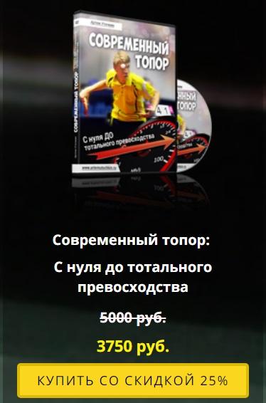 Современный топор в настольном теннисе видеокурс Артема Уточкина скидка