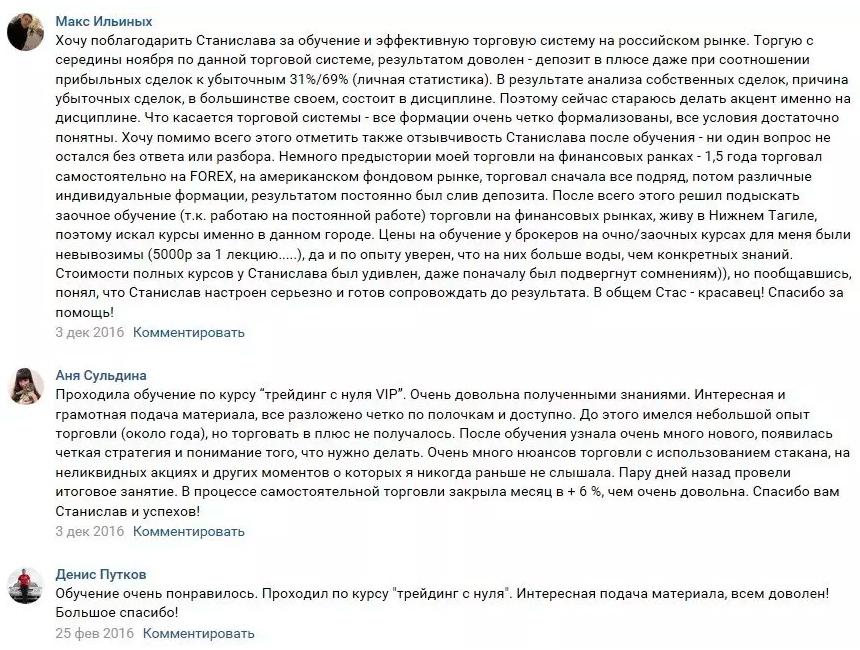 Трейдер Станислав Станишевский - реальные отзывы