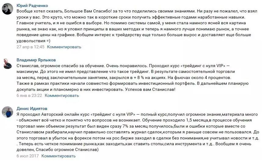 Станислав Станишевский отзывы