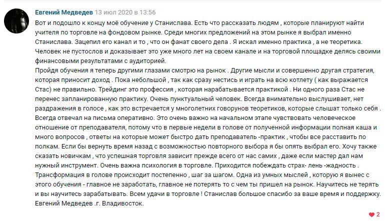 Трейдер Станислав Станишевский - отзывы учеников