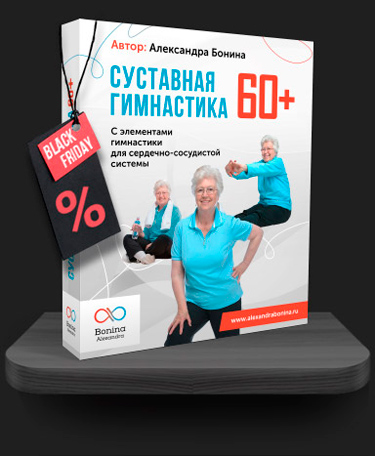 Видеокурс Суставная гимнастика 60 - Александра Бонина скидка