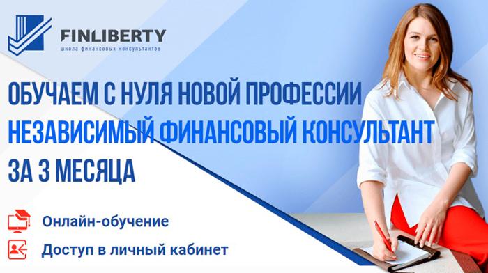 Светлана Самойлова Независимый Финансовый Консультант курс