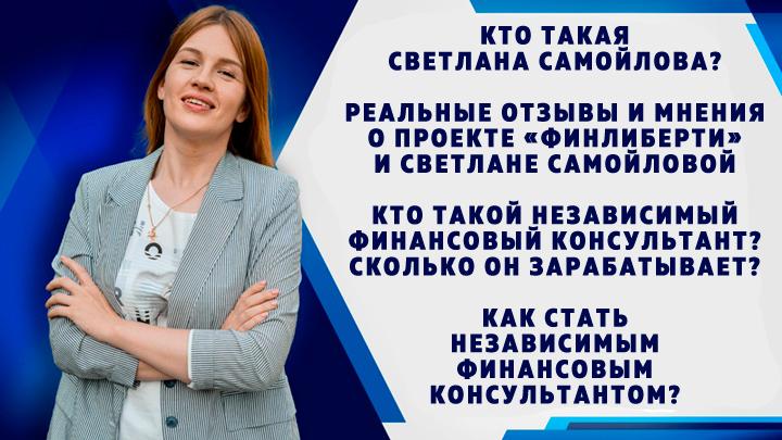Светлана Самойлова отрицательные отзывы. Финлиберти отрицательные отзывы