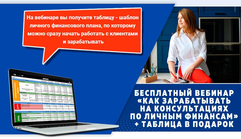 Посетить вебинар Светланы Самойловой и скачать таблицу