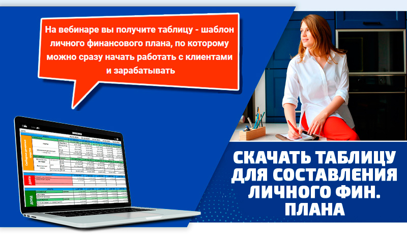 Скачать таблицу для составления личного финансового плана от Светланы Самойловой