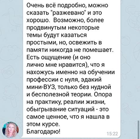 Отзыв о курсе Светланы Самойловой - Независимый Финансовый Консультант