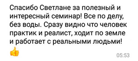 Отзыв участника вебинара Светланы Самойловой