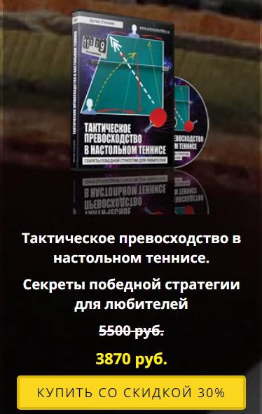 Тактическое превосходство в настольном теннисе видеокурс Артема Уточкина скидка