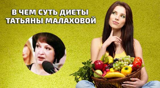 Татьяна Малахова Будь стройной Суть методики