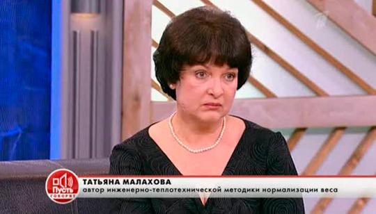 Татьяна Малахова на Пусть Говорят