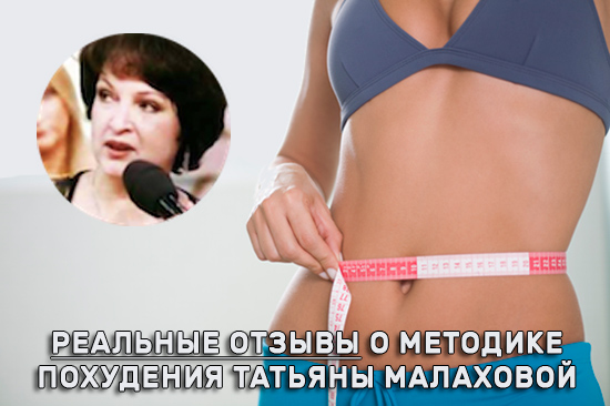Татьяна Малахова отзывы