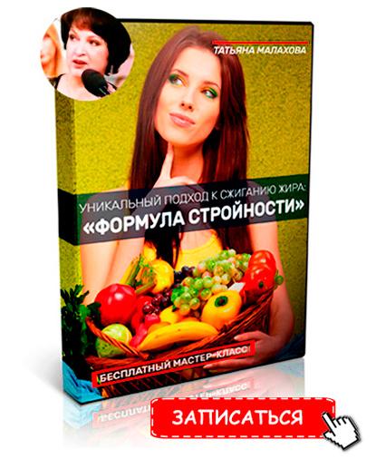 Официальный сайт Татьяны Малаховой