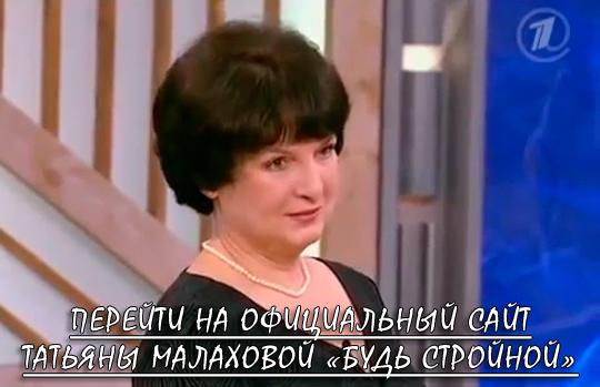 Официальный сайт Татьяны Малаховой будь стройной