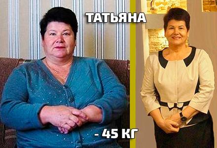 Татьяна похудела на 45 кг на диете Татьяны Малаховой Будь стройной