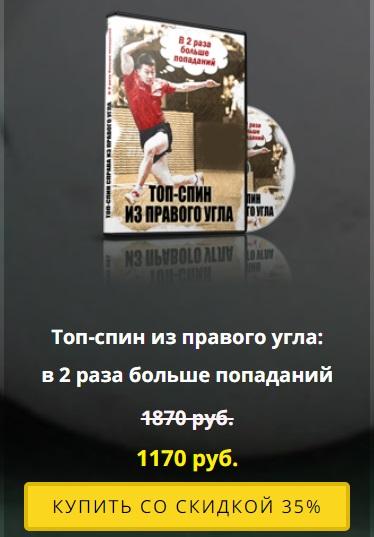 Топ-спин из правого угла в 2 раза больше попаданий мастер-класс Артема Уточкина скидка
