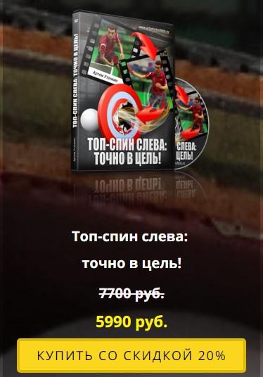 Топ-спин слева точно в цель видеокурс Артема Уточкина скидка