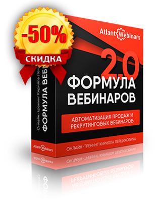 Тренинг «Формула Вебинаров 2.0» со скидкой 50% - Кирилл Лейцихович