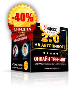 Тренинг «Яндекс.Директ на Автопилоте 2.0» со скидкой 40% - Кирилл Лейцихович