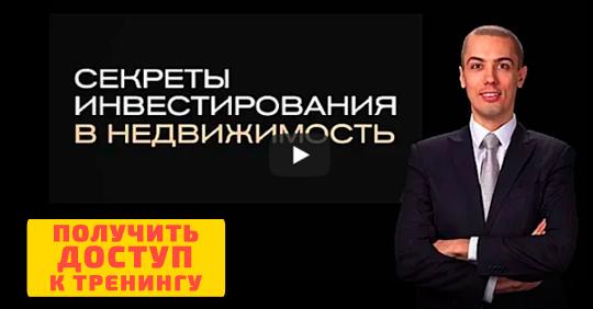 Тренинг Николая Мрочковского «Секреты инвестирования в недвижимость» со скидкой