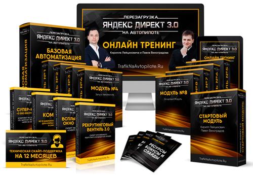 Тренинг Яндекс.Директ на Автопилоте 3.0 - Кирилл Лейцихович