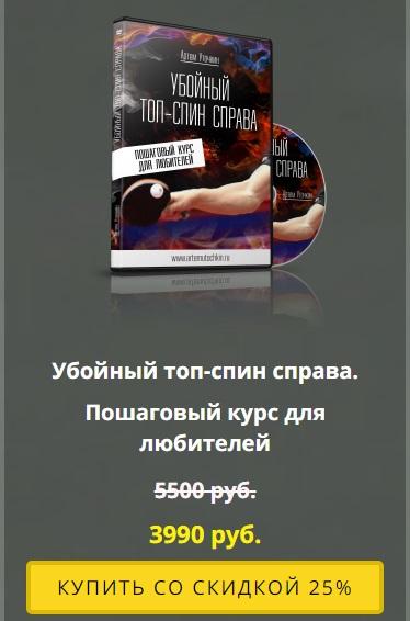 Убойный топ-спин справа Пошаговый курс для любителей от Артема Уточкина скидка