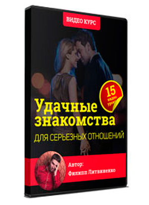 Курс Удачные знакомства - Филипп Литвиненко скидка