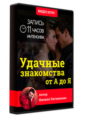 Тренинг Удачные знакомства от А до Я - Филипп Литвиненко скидка