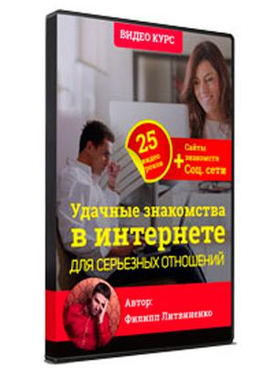 Курс Удачные знакомства в интернете - Филипп Литвиненко скидка