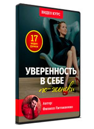 Курс Уверенность в себе по-женски - Филипп Литвиненко скидка