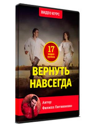 Курс Вернуть навсегда - Филипп Литвиненко скидка