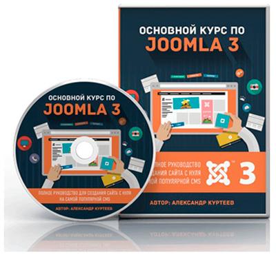 Основной курс по Joomla 3.7 со скидкой - Александр Куртеев
