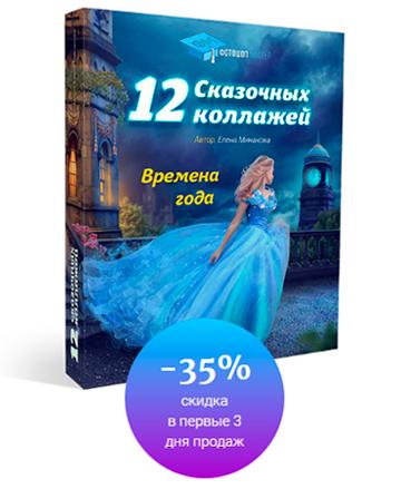 Елена Минакова - видеокурс 12 сказочных коллажей Времена года