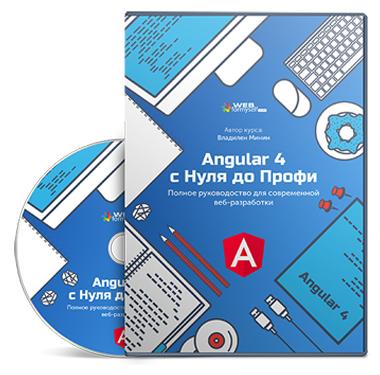 Видеокурс Angular 4 c Нуля до Профи - webformyself.com