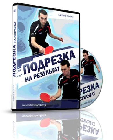 Видеокурс Артема Уточкина «Подрезка на результат» со скидкой