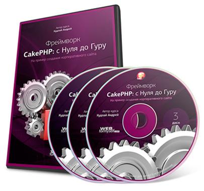 Видеокурс Фреймворк CakePHP - webformyself.com
