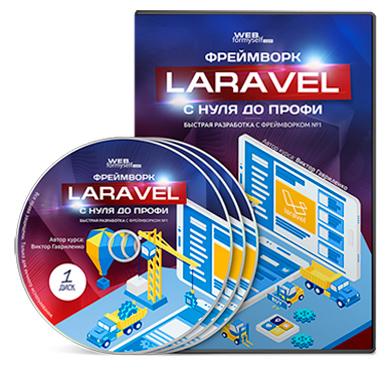Видеокурс Фреймворк Laravel с Нуля до Профи - webformyself.com
