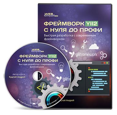 Видеокурс Фреймворк YII2 с Нуля до Профи - webformyself.com