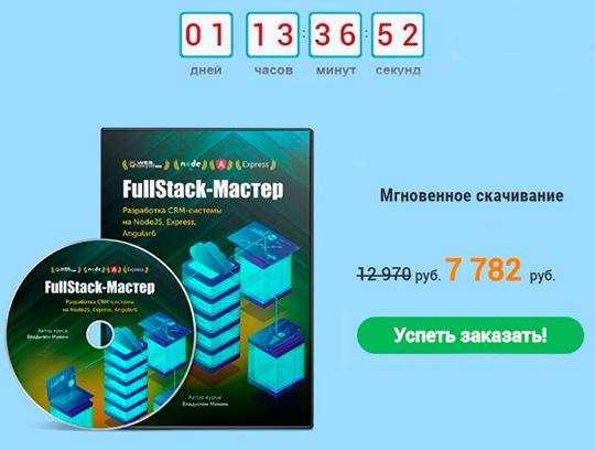 Видеокурс FullStack-Мастер со скидкой от Владилена Минина