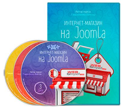 Видеокурс Интернет-магазин на Joomla - webformyself.com