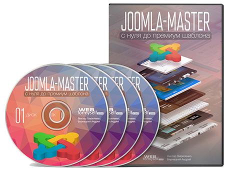 Видеокурс Joomla-Мастер с нуля до Премиум шаблона - webformyself.com