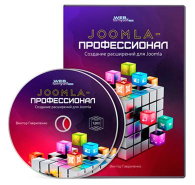 Видеокурс Joomla-Профессионал - создание расширений для Joomla - webformyself.com
