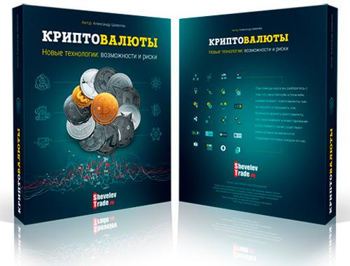 Александр Шевелев - видеокурс Криптовалюты