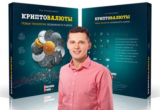 видеокурс Криптовалюты Александр Шевелев
