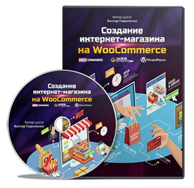 Видеокурс Создание интернет-магазина на WooCommerce - webformyself.com